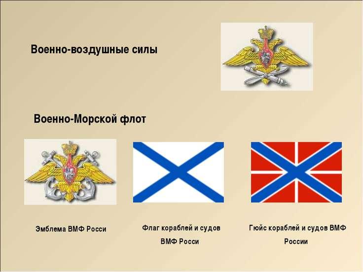 Военно-воздушные силы Военно-Морской флот Эмблема ВМФ Росси Флаг кораблей и с...