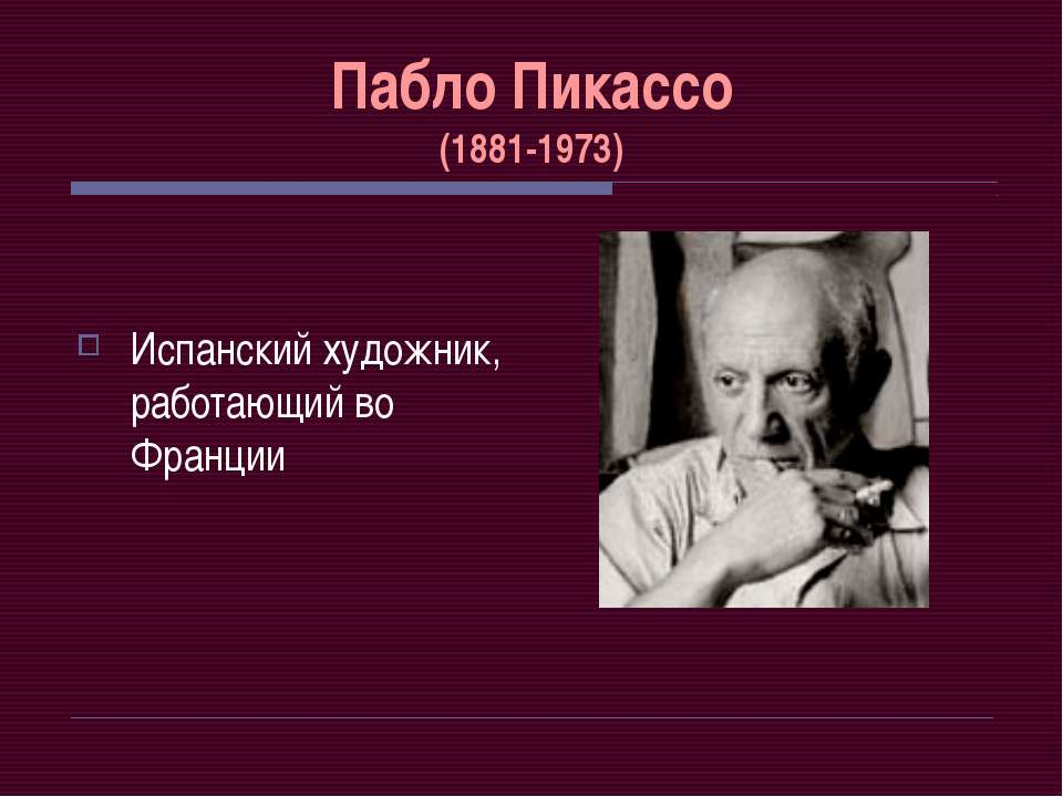 Пабло Пикассо (1881-1973) Испанский художник, работающий во Франции