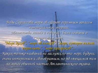 Воды Саргассова моря обладают огромным запасом потенциальной энергии. Множест...