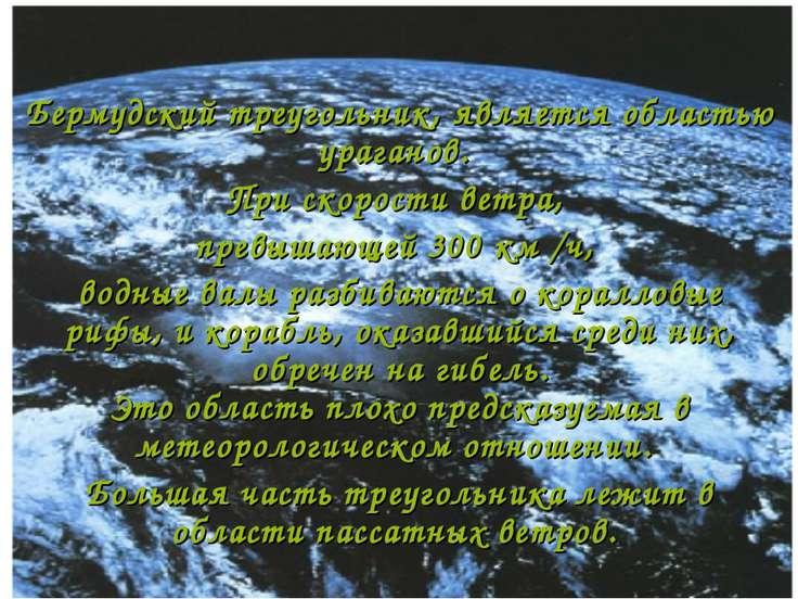 Бермудский треугольник, является областью ураганов. При скорости ветра, превы...