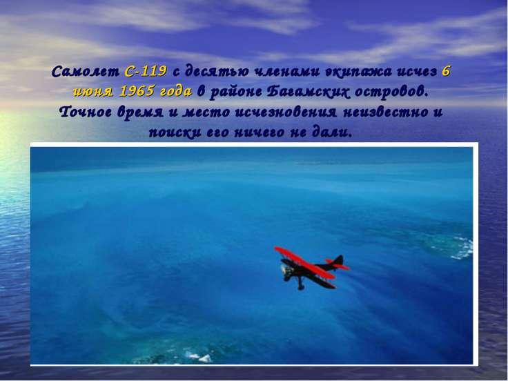 Самолет С-119 с десятью членами экипажа исчез 6 июня 1965 года в районе Багам...