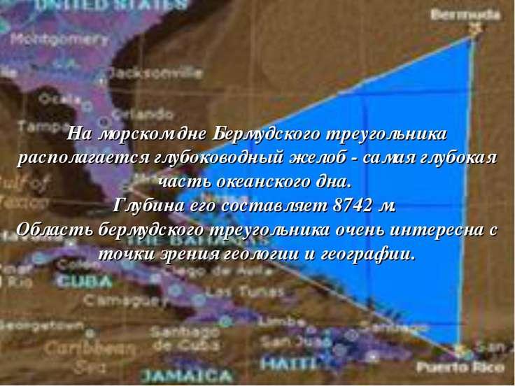 На морском дне Бермудского треугольника располагается глубоководный желоб - с...
