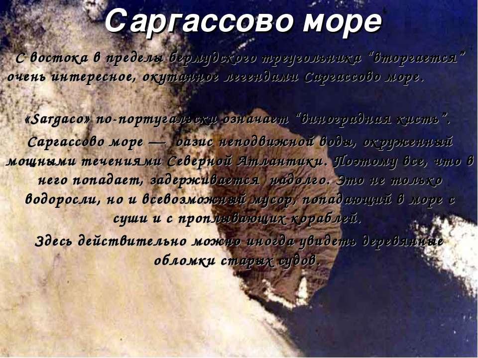 """Саргассово море С востока в пределы бермудского треугольника """"вторгается"""" оче..."""