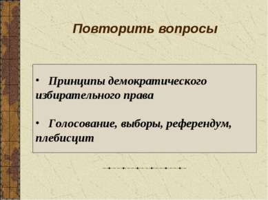 Повторить вопросы Принципы демократического избирательного права Голосование,...