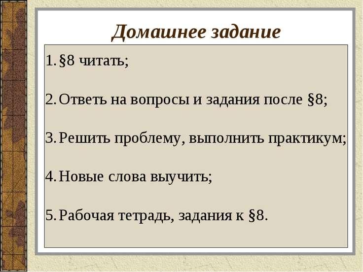 Домашнее задание §8 читать; Ответь на вопросы и задания после §8; Решить проб...