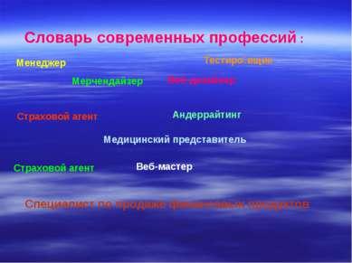 Словарь современных профессий : Менеджер Тестиро вщик Веб-дизайнер Страховой ...