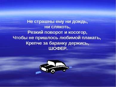 Не страшны ему ни дождь, ни слякоть, Резкий поворот и косогор, Чтобы не пришл...