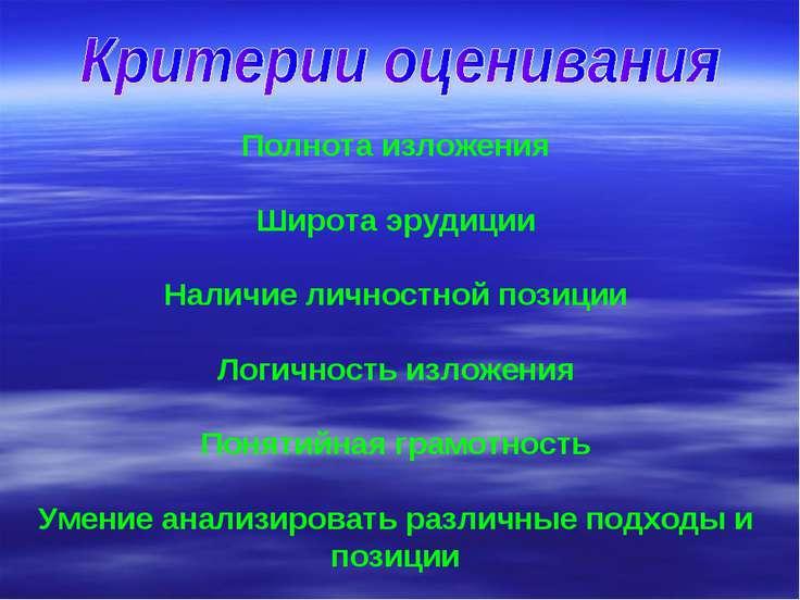 Полнота изложения Широта эрудиции Наличие личностной позиции Логичность излож...