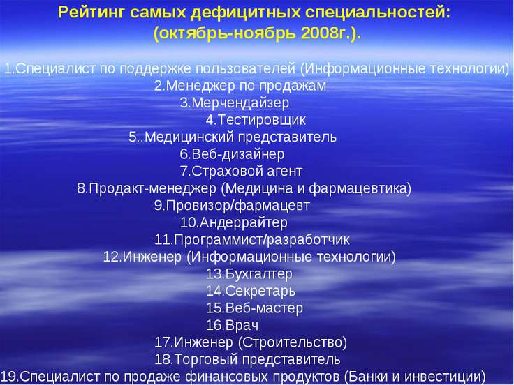 Рейтинг самых дефицитных специальностей: (октябрь-ноябрь 2008г.). 1.Специалис...