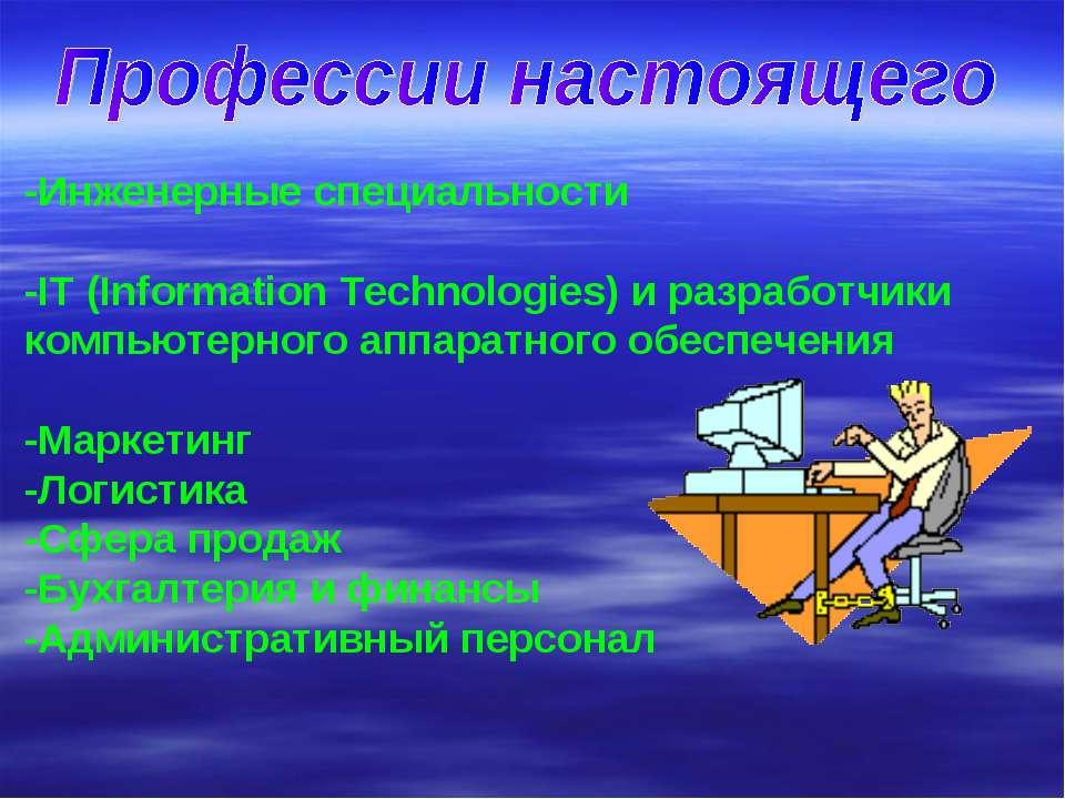 -Инженерные специальности -IT (Information Technologies) и разработчики компь...