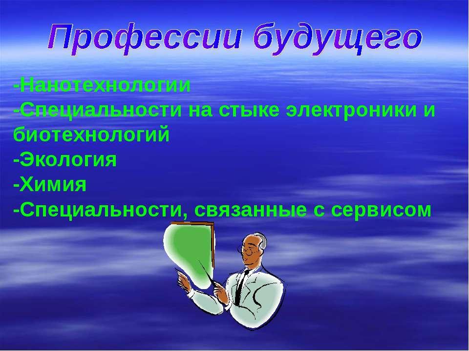 -Нанотехнологии -Специальности на стыке электроники и биотехнологий -Экология...