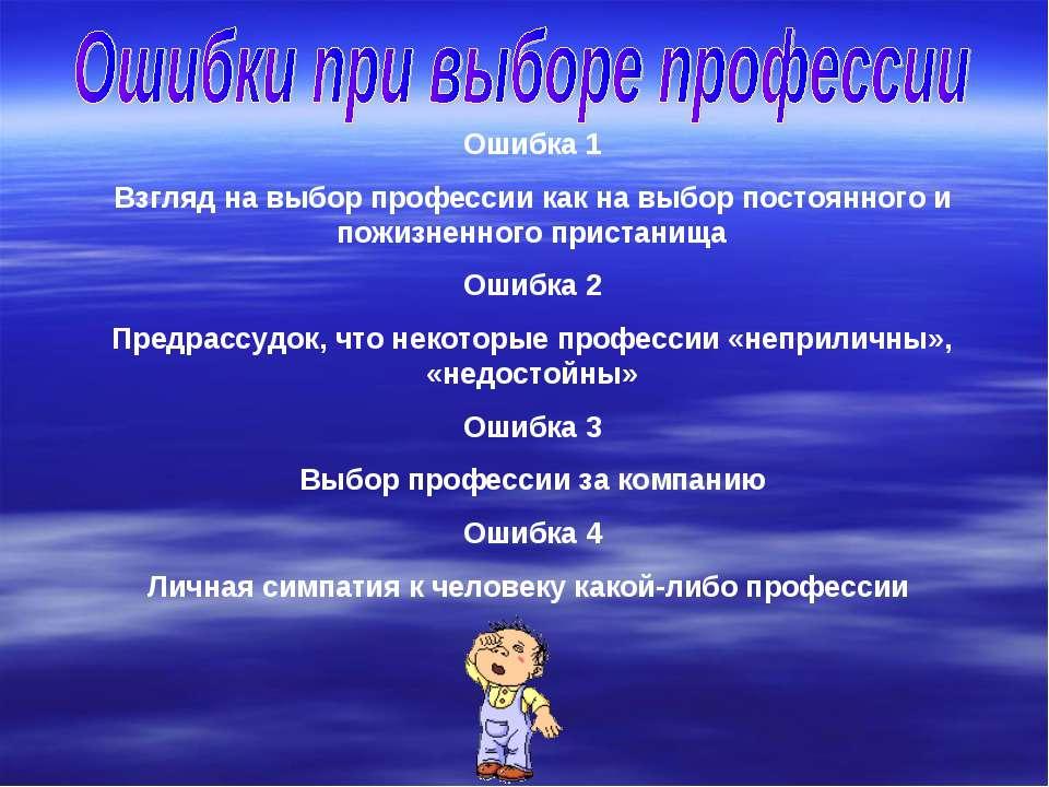 Ошибка 1 Взгляд на выбор профессии как на выбор постоянного и пожизненного пр...
