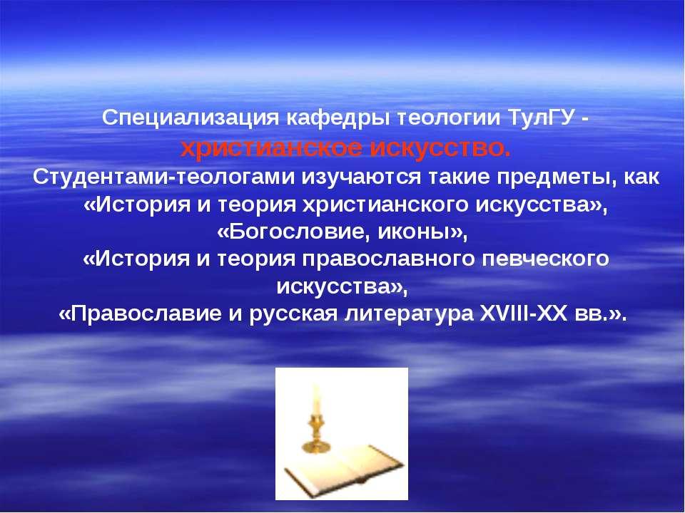 Специализация кафедры теологии ТулГУ - христианское искусство. Студентами-тео...