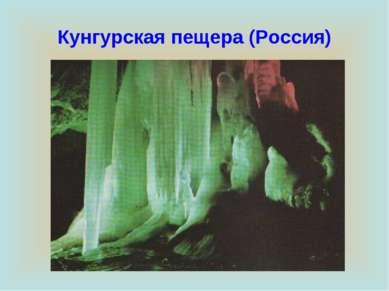 Кунгурская пещера (Россия)