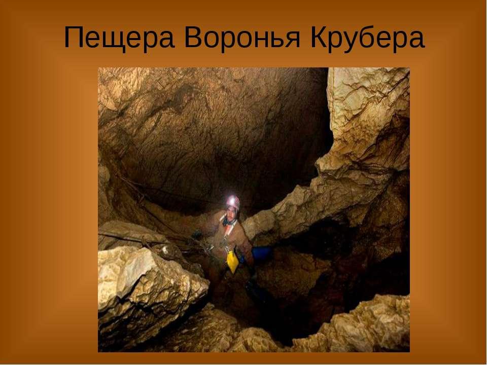 Пещера Воронья Крубера