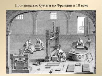 Производство бумаги во Франции в 18 веке