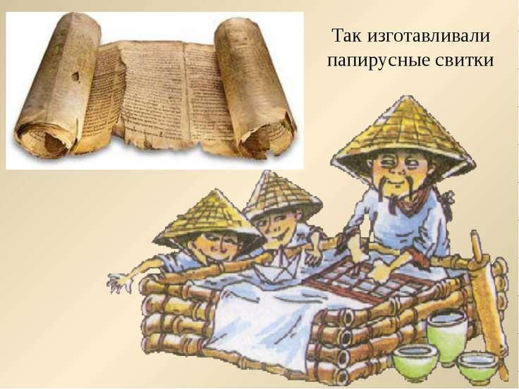 Так изготавливали папирусные свитки