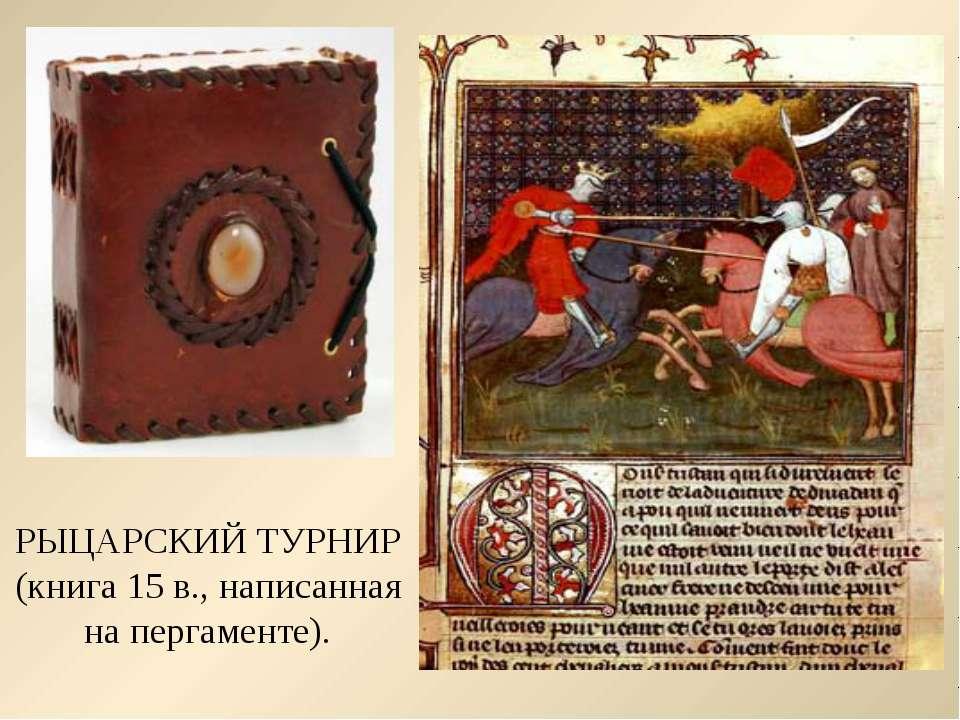 РЫЦАРСКИЙ ТУРНИР (книга 15 в., написанная на пергаменте).