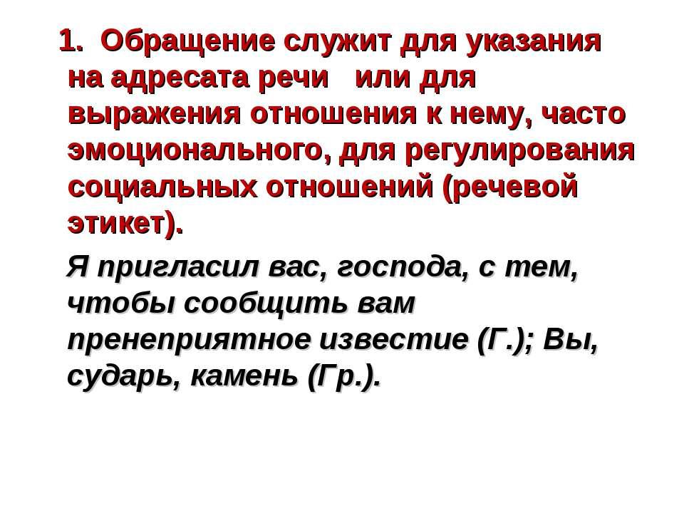 1. Обращение служит для указания на адресата речи или для выражения отношения...