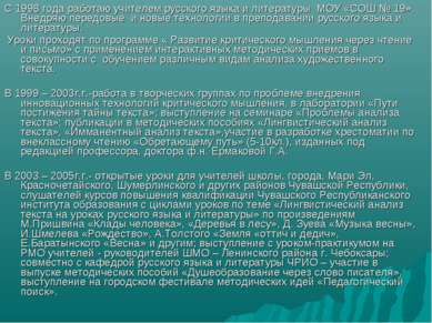 С 1998 года работаю учителем русского языка и литературы МОУ «СОШ № 19». Внед...