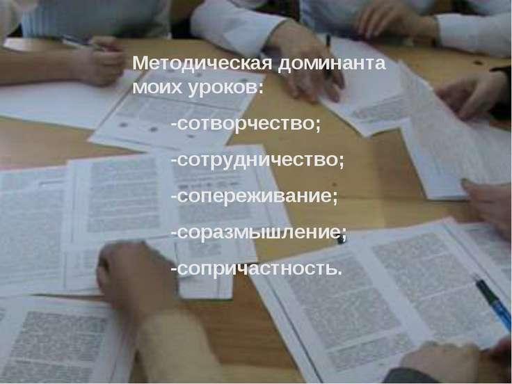 Методическая доминанта моих уроков: -сотворчество; -сотрудничество; -сопережи...