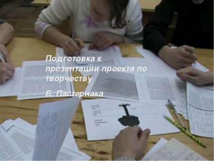 Подготовка к презентации проекта по творчеству Б. Пастернака