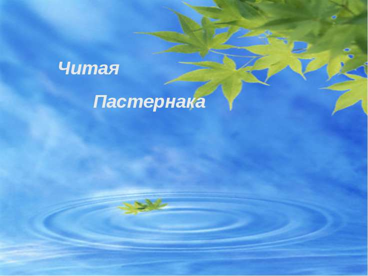 Читая Пастернака