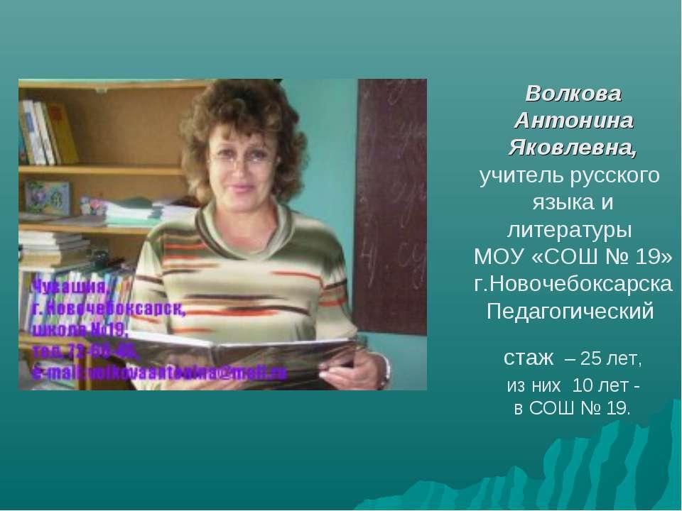 Волкова Антонина Яковлевна, учитель русского языка и литературы МОУ «СОШ № 19...
