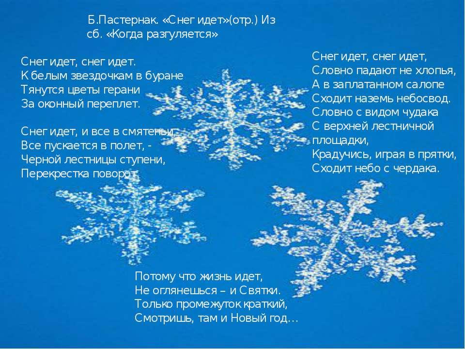 Б.Пастернак. «Снег идет»(отр.) Из сб. «Когда разгуляется» Снег идет, снег иде...