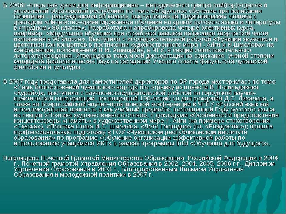 В 2006г.-открытые уроки для информационно – методического центра рай(гор)отде...