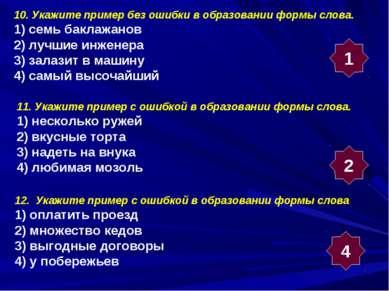 10. Укажите пример без ошибки в образовании формы слова. 1) семь баклажанов 2...
