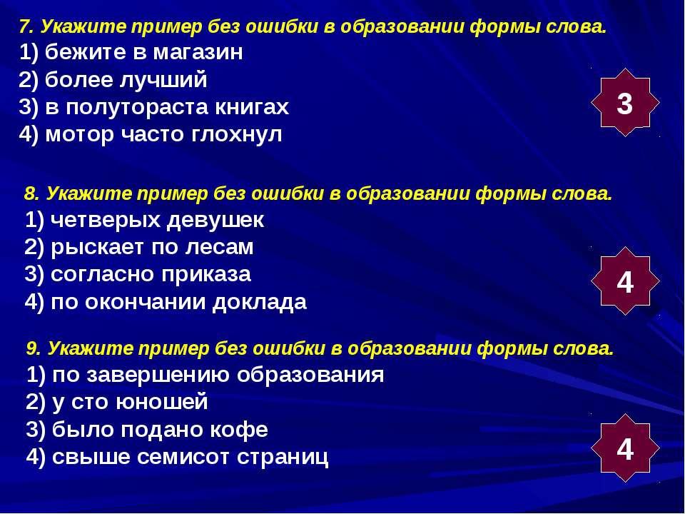 7. Укажите пример без ошибки в образовании формы слова. 1) бежите в магазин 2...