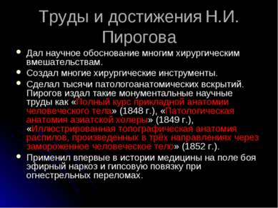 Труды и достижения Н.И. Пирогова Дал научное обоснование многим хирургическим...