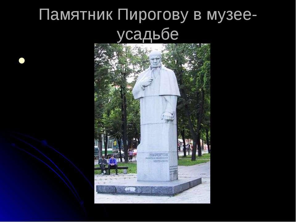 Памятник Пирогову в музее-усадьбе