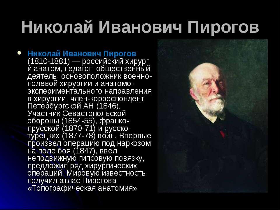 Николай Иванович Пирогов Николай Иванович Пирогов (1810-1881) — российский хи...