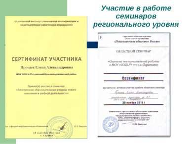 Участие в работе семинаров регионального уровня