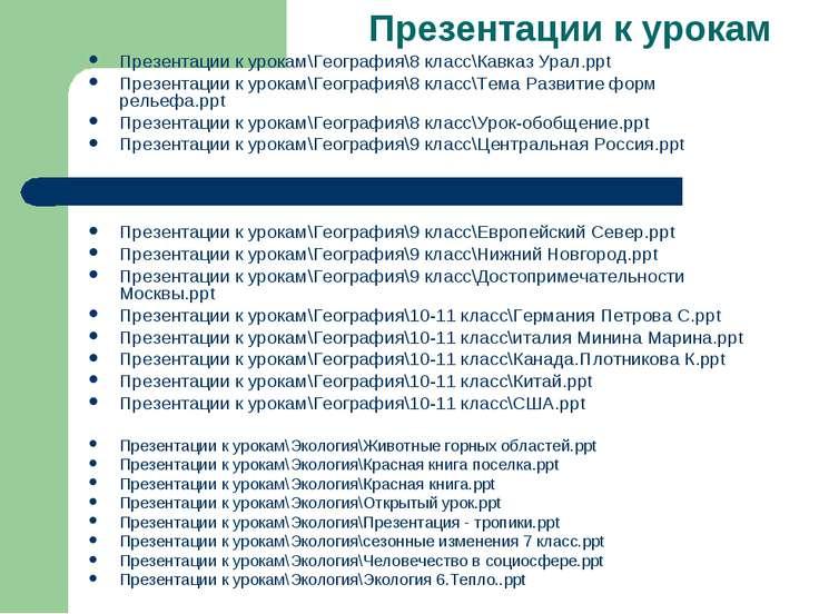 Презентации к урокам Презентации к урокам\География\8 класс\Кавказ Урал.ppt П...