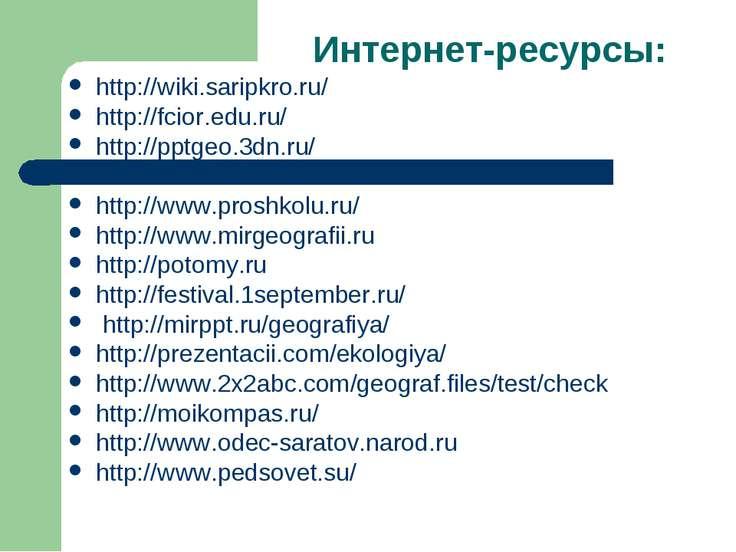 Интернет-ресурсы: http://wiki.saripkro.ru/ http://fcior.edu.ru/ http://pptgeo...