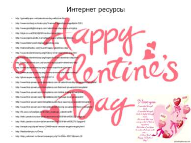 Интернет ресурсы http://gutwallpaper.net/valentines-day-with-love.html http:/...