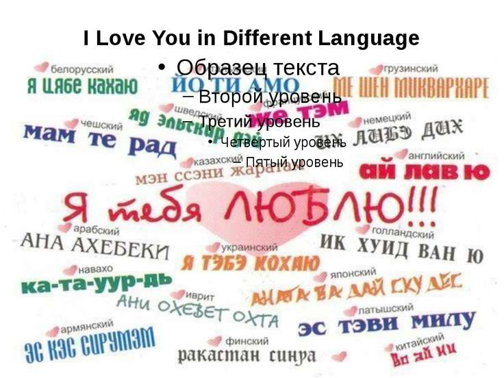 I Love You in Different Language