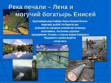 Река печали – Лена и могучий богатырь Енисей Крупнейшие реки Сибири Лена и Ен...
