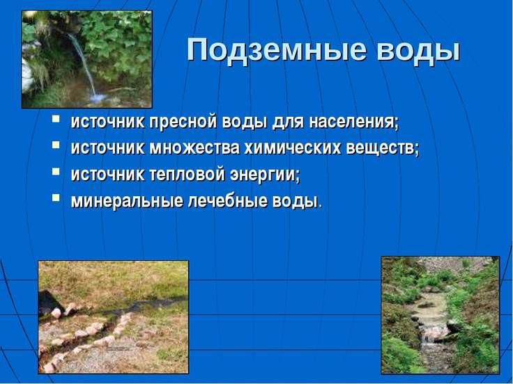 Подземные воды источник пресной воды для населения; источник множества химиче...