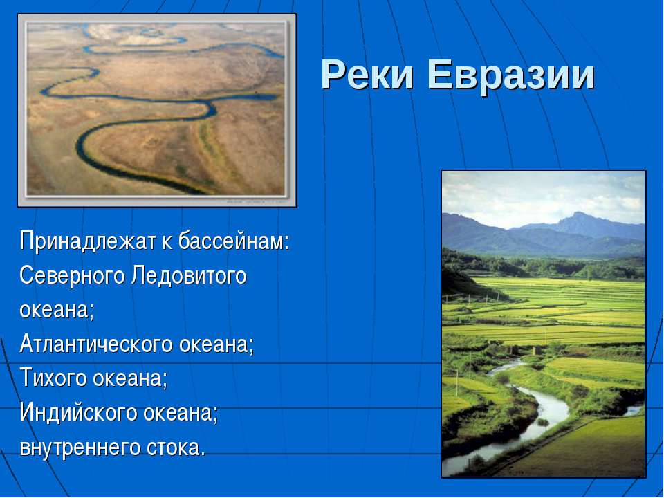 Реки Евразии Принадлежат к бассейнам: Северного Ледовитого океана; Атлантичес...