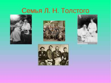 Семья Л. Н. Толстого