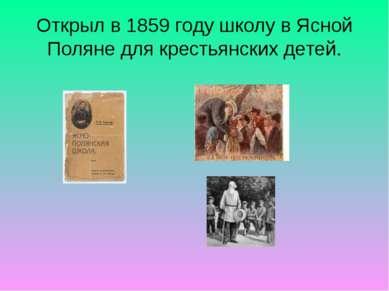 Открыл в 1859 году школу в Ясной Поляне для крестьянских детей.