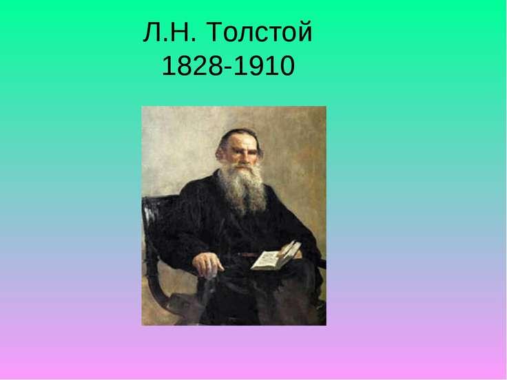 Л.Н. Толстой 1828-1910