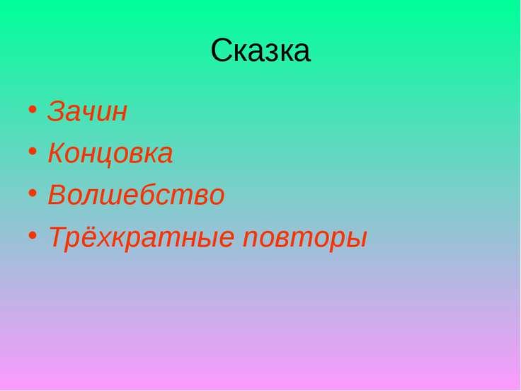 Сказка Зачин Концовка Волшебство Трёхкратные повторы