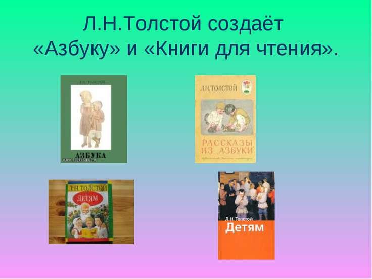 Л.Н.Толстой создаёт «Азбуку» и «Книги для чтения».