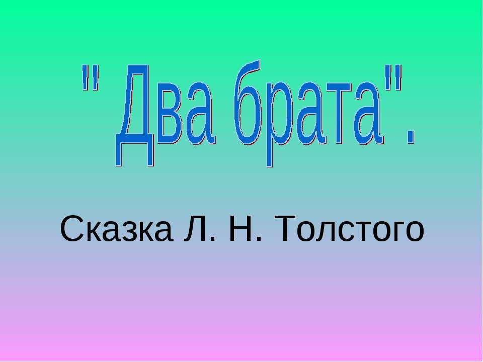 Сказка Л. Н. Толстого