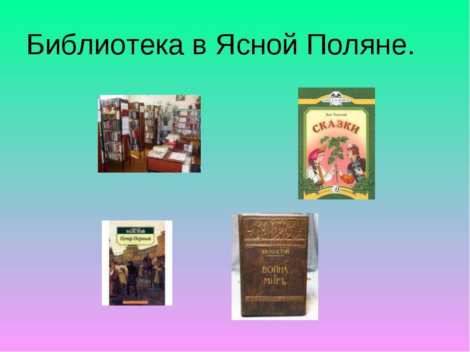 Библиотека в Ясной Поляне.